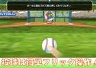 投手目線の野球ゲームが楽しめる「がんばれ!野球王」がApp Passにてサービス開始!
