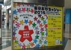 【東京おもちゃショー2015】ゲームに関係するモノだけをひたすら探してみた―会場の模様をフォトレポート