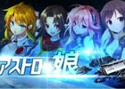美少女銀河SLG「アストロ娘」がiOS/Android向けにサービス開始!記念ログインイベント&初回限定パックの販売もスタート