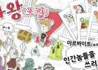 韓国版「まおう(笑)」がAndroid向けに先行配信開始!