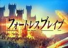 英雄と魔法を駆使して一大王国を築こう―マルチプレイヤーストラテジー「フォートレスブレイブ」がiOS/Android向けにグローバル配信開始