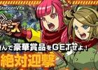 PS3/PS Vita「絶対迎撃ウォーズ」M・A・Oさん&沢城千春さんサイン入りポスターがラインナップ!Twitterキャンペーン第2弾が開始