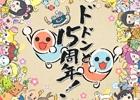 「太鼓の達人」15周年を記念してスタジオジブリによるショートアニメが公開!EXILEのMAKIDAIさん、関口メンディーさんとのタイアップも決定