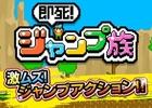 激ムズタワーにジャンプで挑む!iOS/Android「即死!ジャンプ族」が提供開始