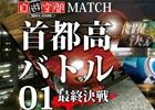 「自遊空間MATCH首都高バトル01最終決戦」が8月8日の横浜FC対東京ヴェルディ戦前に開催!
