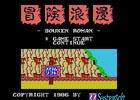 「プロジェクトEGG」にてシステムソフトのアクションゲーム「ぼうけんろまん(MSX版・Windows8.1対応版)」が配信開始