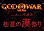 「GOD OF WAR III Remastered」発売記念!シリーズ作品30%OFFセールが7月3日より開催&ニコ生「初夏の漢祭り」も配信決定