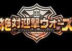 「プレコミュCafe」7月1日放送では「絶対迎撃ウォーズ」とインディーゲームを特集!