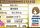 3DS「12歳。」&「ドーリィ♪カノン」結衣のプロフや奏四のコーデアイテムが手に入るQRコードが公開!