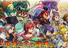 iOS/Android「激闘!三国英雄伝」が今夏にサービス決定―三国志をテーマにした育成バトル型RPG