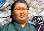 GREE「大相撲カード決戦」SR[学業成就]逸ノ城カードが手に入る大相撲名古屋場所の優勝予想イベントが開催!