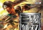 PS3「真・三國無双7」&PS3/PSA Vita「無双OROCHI2」Best版が2015年8月6日に発売決定