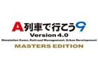 PC「A列車で行こう9 Version4.0 マスターズ」機能追加をはじめとした更新プログラムパッチ「Version4.0 Build 2160」が配信!