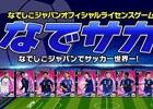 iOS/Android「なでサカ~なでしこジャパンでサッカー世界一!」累計登録者数が10万人を突破