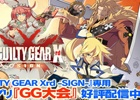 PS4版「ギルティギア イグザード サイン」専用の大会運営支援コンパニオンアプリ「GG大会」がiOS向けに配信
