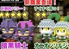 iOS/Android「はらぺこ勇者と星の女神」初の★5職業「暗黒騎士」&伸びしろが高い「オニオンソルジャー」が登場