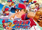 初回特典は太ったピノ?!3DS「プロ野球 ファミスタ リターンズ」が10月8日に発売!新たに収録される2つのオンラインモードを紹介
