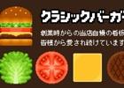 モンスターをハンバーガーで満腹にしよう!一筆書きパズルRPG「バーガーバトラー」がiOS/Androidでリリース