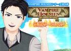 熱血芸人・こにわさんがナゾトキ情熱レッスン!Android「VAMPIRE HOLMES ~情熱カーニバル~」が配信
