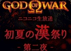 PS4「GOD OF WAR III Remastered」を紹介するニコニコ生放送「初夏の漢祭り~第二夜~」が本日20時より配信