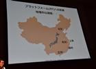 スマートフォンゲーム開発企業が中国進出時に知っておきたいポイントとは?「GMIC TOKYO 2015」のセッションをレポート