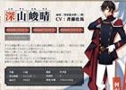 PS Vita「帝国海軍恋慕情~明治横須賀行進曲~」主要キャラクター5名のサンプルボイスが公開!
