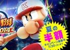 PS3/PS Vitaダウンロード版「実況パワフルプロ野球2014」が50%オフ!夏の半額キャンペーンが実施中