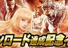 PS3「鉄拳レボリューション」全世界で400万ダウンロードを突破!記念イベントは7月21日よりスタート