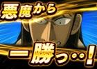 iOS/Android「東京カジノプロジェクト」アニメ「逆境無頼カイジ」とのコラボが実施―カイジや利根川のアバターが登場!