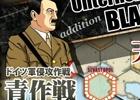 「総統指令」追加シナリオ「‐Unternehmen BLAU‐」が配信!新作「薔薇戦争」「しまにょ艦隊」も発表