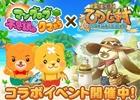 Yahoo! Mobage版「マングローブと不思議なクマたち」×「楽園生活 ひつじ村」相互コラボが7月22日よりスタート