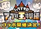 iOS/Android「宇宙海賊ポップイ~侵略の角犬たち~」にて「ハライチのアプリ王@神撃編」とのコラボステージが登場!