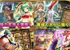 iOS/Android「激闘!三国英雄伝」シンプルながら奥深い基本的な遊び方とバトルシステムが公開!
