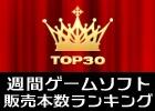 「戦国BASARA4 皇」が累計9,4万本を販売―週間ゲームソフト販売本数ランキング(集計期間:2015年7月20日~7月26日)