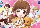 3DS「わんニャンどうぶつ病院 ステキな獣医さんになろう!」が本日発売―あこがれガールズコレクションシリーズ第11作目