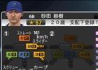 PS3/PS Vita「プロ野球スピリッツ2015」チャベス選手、小斉選手、砂田投手ら新戦力6名が早くも配信開始