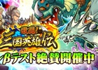 iOS/Android「激闘!三国英雄伝」8月中旬に配信決定!公式サイト&プロモーションムービーも公開