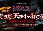 3DS「コープスパーティー ブラッドカバー リピーティッドフィアー」が発売―「そうだ、天神小へ行こう」Twitterキャンペーンが開始