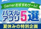 夏休みに遊びたいおすすめパズルアプリ5選!帰省ラッシュや夏フェスの待ち時間はスマホゲームで暇つぶし!
