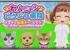 3DS「わんニャンどうぶつ病院 ステキな獣医さんになろう!」獣医さんの仕事を見られるPV&TVCMが公開