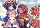iOS版「戦姫物語」が配信スタート!プレイ動画撮影機能も完備