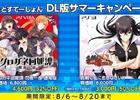 DL版「クロガネ回姫譚」「真剣で私に恋しなさい!R」が最大50%OFF!みなとすてーしょんDL版サマーキャンペーンが開催