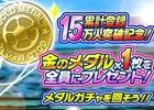iOS/Android「なでサカ~なでしこジャパンでサッカー世界一!」登録者数15万人突破!全員に「金のメダル」がプレゼント