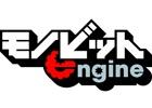 モノビット、CEDEC 2015開催に向け「モノビットMOエンジン for Unity」初のバージョンアップを発表