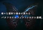 """PS4「Until Dawn -惨劇の山荘-」些細な選択が予想外の結末を描く""""バタフライエフェクトムービー""""が公開!"""