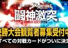 PS4「ギルティギア イグザード サイン」大会「闘神激突」全対戦カードが明らかに!当日観戦の募集も