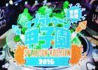 「スプラトゥーン」公式大会や「あっち向いてホイ」最強決定戦も実施!ゲームの祭典「闘会議2016」新プロジェクトが発表