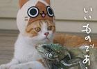 3DS「モンハン日記 ぽかぽかアイルー村DX」かわいい猫たちが登場するWEB CM「吾輩はアイルーである。」の第二話から第六話までが一挙に公開!