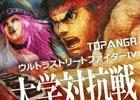 「東京ゲームショウ2015」Mad Catzブースにて「ウルトラストリートファイターIV」大学対抗戦が開催決定―参加チームの募集も開始!