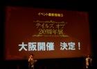 「テイルズ オブ 20周年展」の大阪開催が決定!小西克幸さん、鈴木千尋さんを迎えた「TOF2015」スキット上映会&トークイベント23日公演レポート
